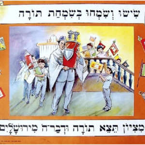 simchat_torah