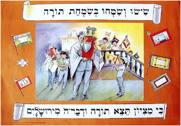Image result for shemini atzeret simchat torah